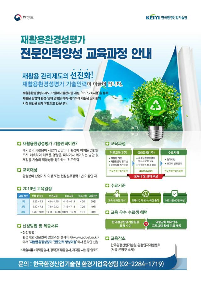 (포스터) _19-3차 재활용환경성평가 전문인력 양성과정 교육생 모집 공고.jpg